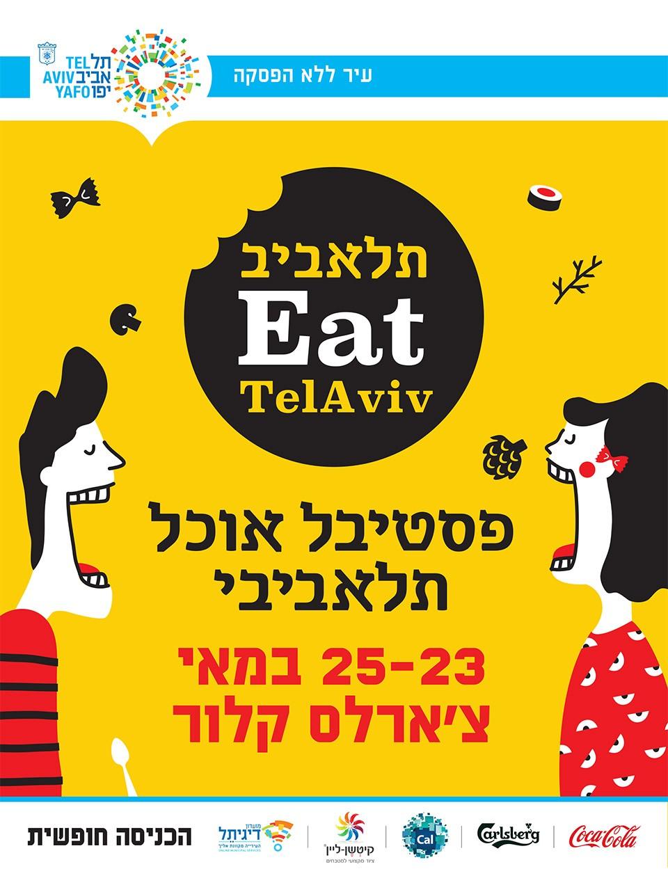 תל אביב EAT